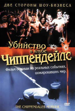 Постер фильма Убийство в клубе Чиппендейлс (2000)