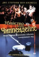 Убийство в клубе Чиппендейлс (2000)