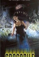 Крокодил (2000)