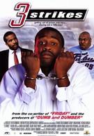 Третья отсидка (2000)