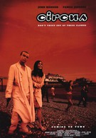 Чужая игра (2000)