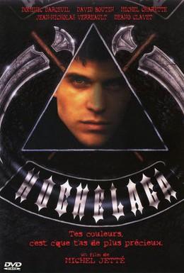 Постер фильма Байкеры (2000)