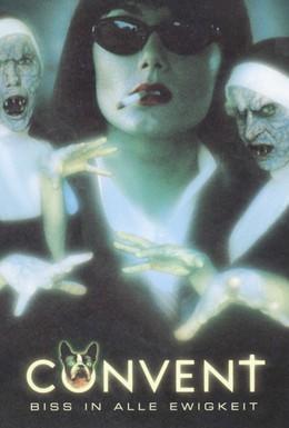 Постер фильма Женский монастырь (2000)