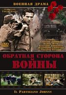 Обратная сторона войны (2000)