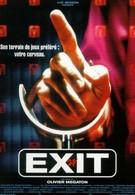 Выход (2000)