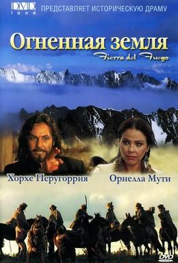 Постер фильма Огненная земля (2000)