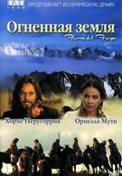 Огненная земля (2000)
