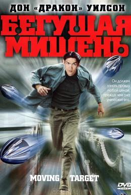 Постер фильма Бегущая мишень (2000)