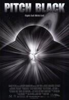 Чёрная дырa (2000)