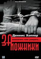 Заложники (2000)