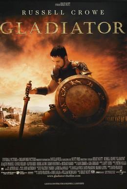 Постер фильма Гладиатор (2000)