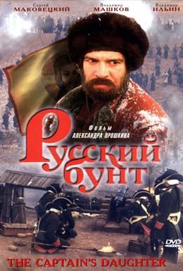 Постер фильма Русский бунт (1999)