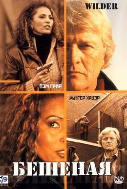 Постер фильма Бешеная (2000)