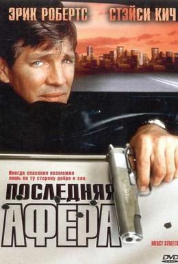 Постер фильма Последняя афера (2000)