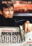 Последняя афера (2000)