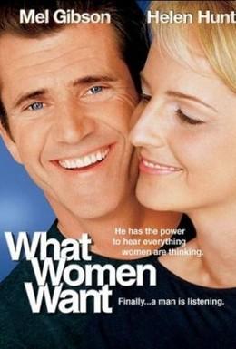 Постер фильма Чего хотят женщины (2000)