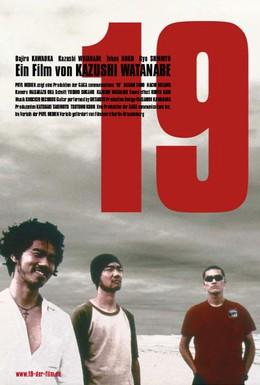 Постер фильма 19 (2000)