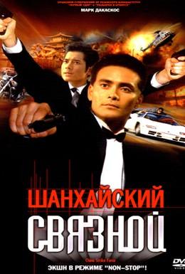 Постер фильма Шанхайский связной (2000)