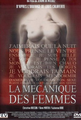 Постер фильма Механика женщины (2000)
