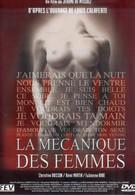 Механика женщины (2000)