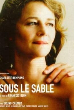 Постер фильма Под песком (2000)