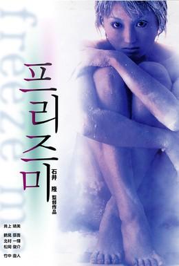 Постер фильма Заморозь меня (2000)