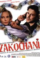Влюбленные (2000)