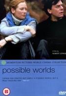 Возможные миры (2000)