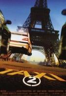 Такси 2 (2000)