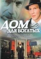 Дом для богатых (2000)