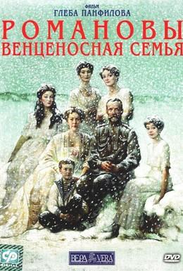Постер фильма Романовы: Венценосная семья (2000)