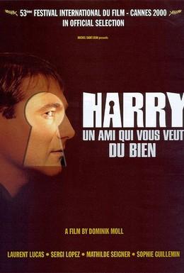 Постер фильма Гарри – друг, который желает Вам добра (2000)