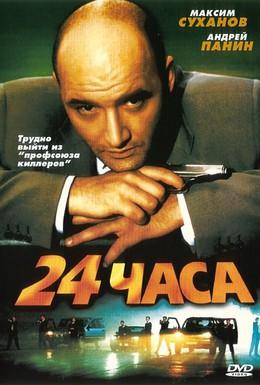 Постер фильма 24 чaса (2000)