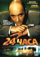 24 чaса (2000)