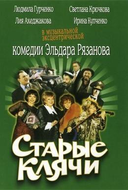 Постер фильма Старые клячи (2000)