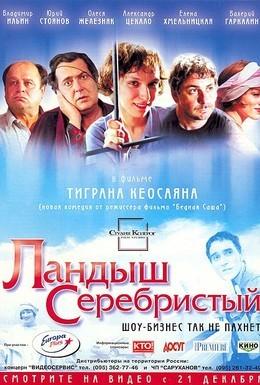Постер фильма Ландыш серебристый (2000)