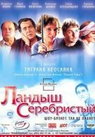 Ландыш серебристый (2000)