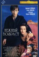 Нежный возраст (2000)