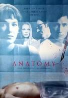 Анатомия (2000)