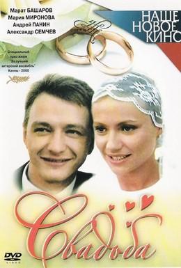 Постер фильма Свадьба (2000)
