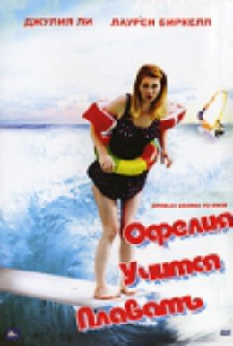 Постер фильма Офелия учится плавать (2000)