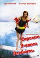 Офелия учится плавать (2000)