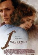 Невинность (2000)
