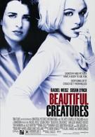 Красивые существа (2000)