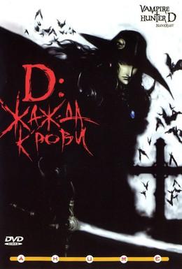 Постер фильма D: Жажда крови (2000)