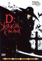 D: Жажда крови (2000)