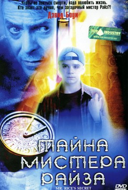 Постер фильма Тайна мистера Райза (2000)