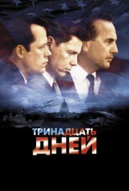 Постер фильма Тринадцать дней (2000)