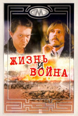 Постер фильма Жизнь и война (2000)