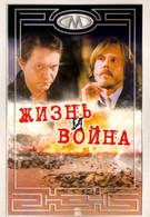 Жизнь и война (2000)